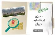ممیزی املاک شهر تهران