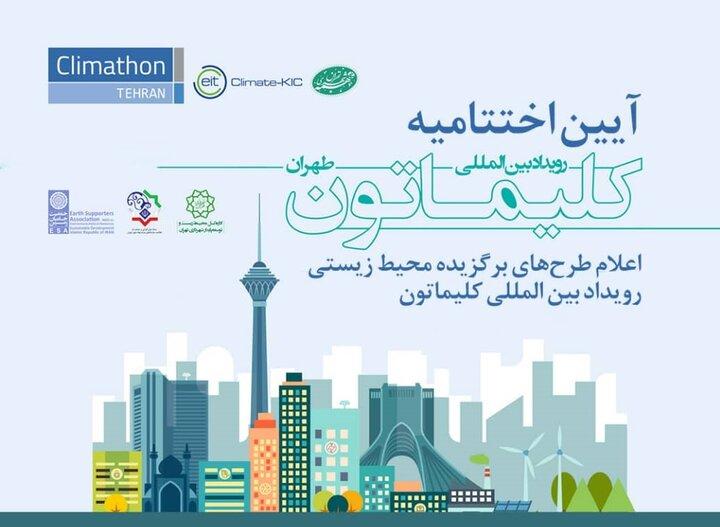 ضرورت توجه به موضوع سازگاری در تغییرات اقلیمی شهر تهران