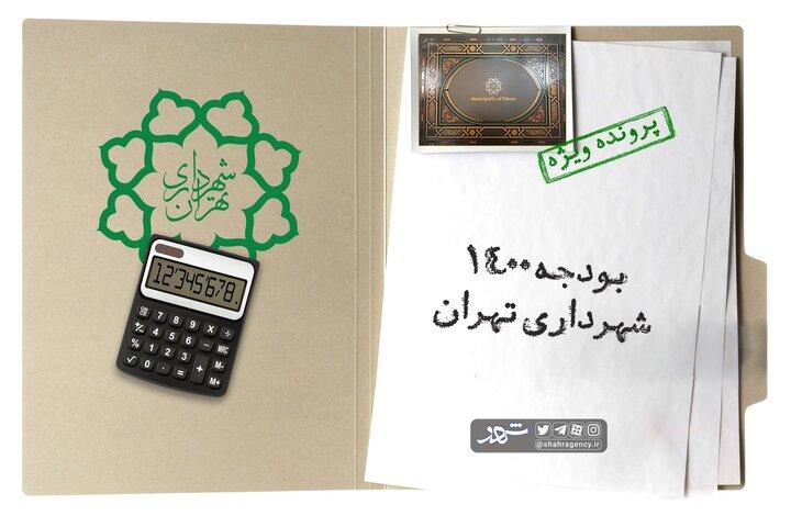 بودجه 1400 شهرداری تهران