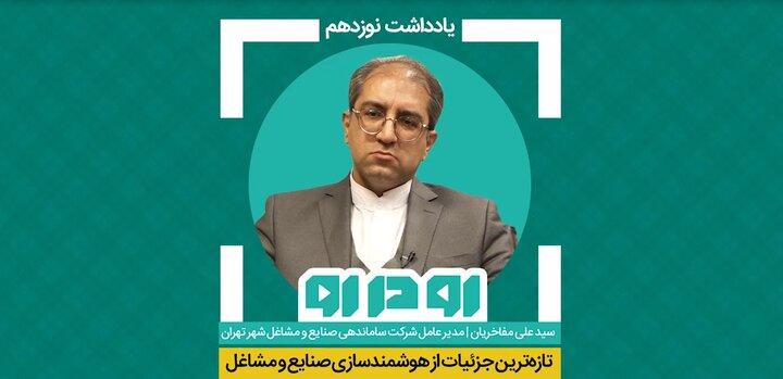 تازه ترین جزئیات از هوشمند سازی صنایع و مشاغل شهر تهران
