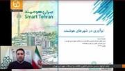 راهاندازی نخستین مرکز زندگی هوشمند در تهران