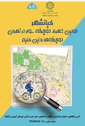 هر محله یک گروه دوچرخه سوار