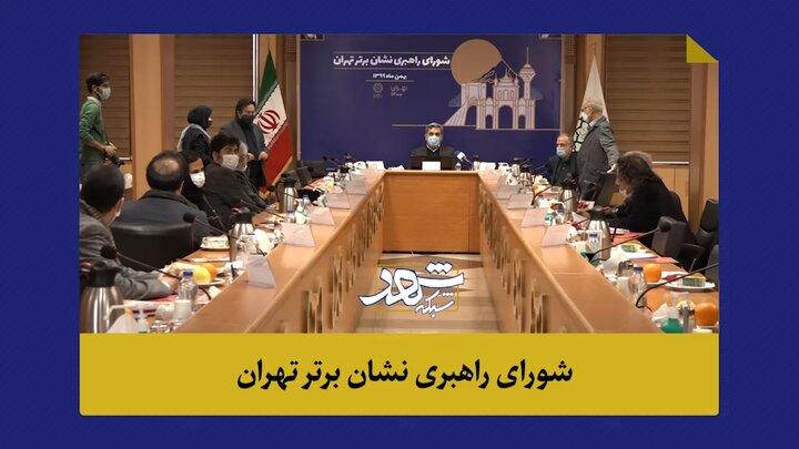 تهران، صاحب «برند و نشان برتر» میشود