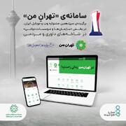 «تهران من» برترین سایت بخش «سازمانها و موسسات دولتی»
