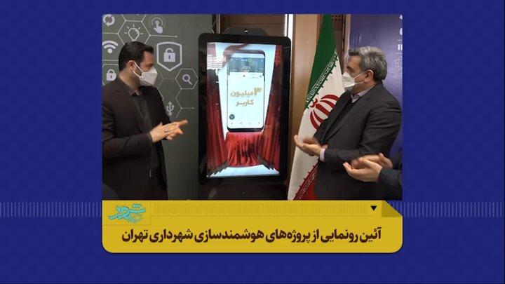 پروژههای هوشمندسازی شهرداری تهران رونمایی شد