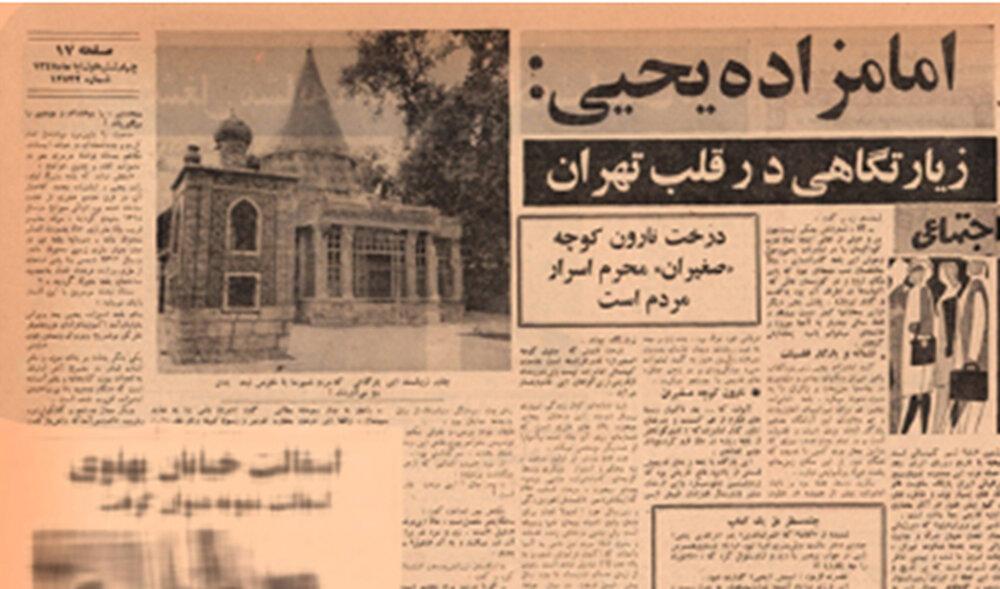 بازخوانی تاریخ شهری در مطبوعات کثیرالانتشار ۱۰۰ سال گذشته