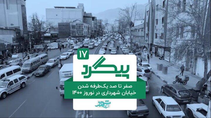 صفر تا صد یکطرفهشدن خیابان شهرداری در نوروز ۱۴۰۰
