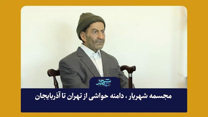 مجسمه شهریار؛ دامنه حواشی از تهران تا آذربایجان