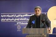 شهردار: تاب آوری تهران بالا رفت