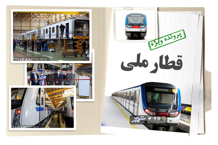 ساخت قطار ملی