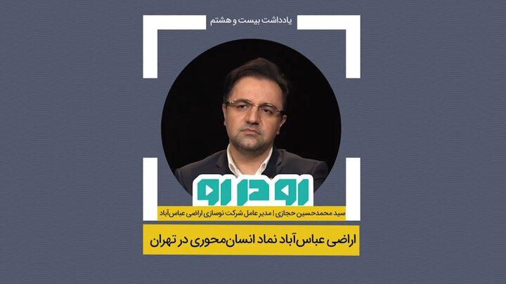 اراضی عباس آباد نماد انسانمحوری در تهران