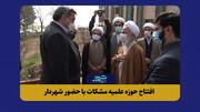 افتتاح حوزه علمیه مشکات با حضور شهردار