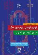 تهران ۱۴۰۰ میزبان نوای اقوام