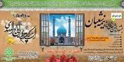 برگزاری جشنواره بزرگ جشن خانگی ویژه نیمه شعبان در منطقه ۱۵