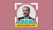 نگاهی به گودهای پرخطر تهران