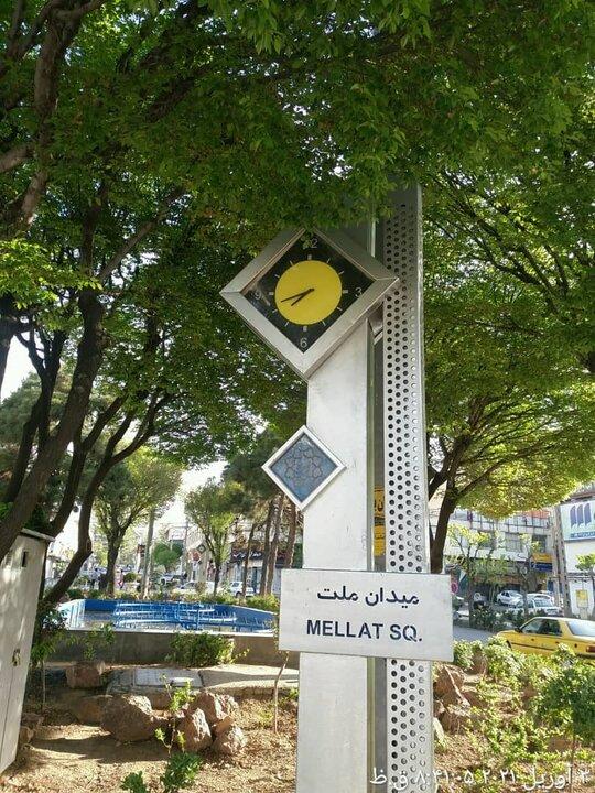 ساعت های شهری شمال شرق تهران کوک شد