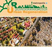 ایران متولی حوزه بازآفرینی شهری در سازمان کلانشهرهای جهان