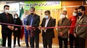 افتتاح نخستین پایگاه ورزش برای صلح و توسعه در منطقه ۱۵
