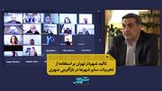 تاکید شهردار تهران بر استفاده از تجربیات سایر شهرها در بازآفرینی شهری