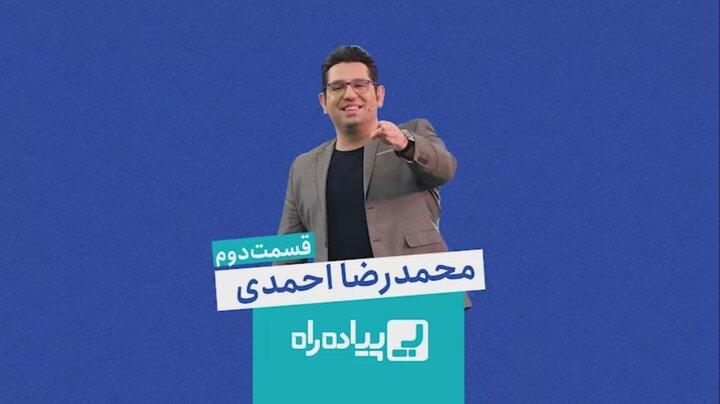 پیاده راه/ قسمت دوم: محمدرضا احمدی