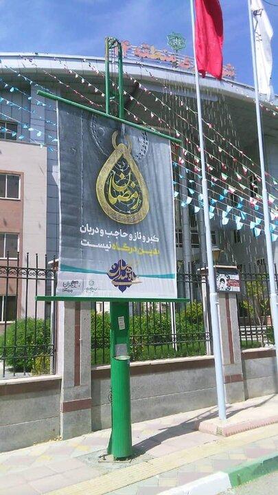 سیمای دارالمومنین تهران رنگ و بوی رمضان گرفت