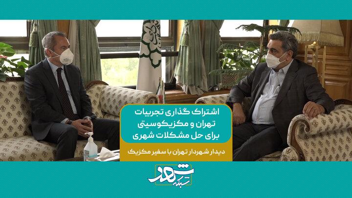 دیدار شهردار تهران با سفیر مکزیک