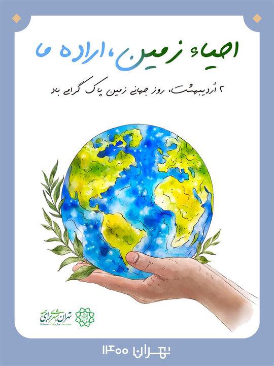 تشریح برنامه های زیست محیطی منطقه ۱۹ در روز زمین پاک