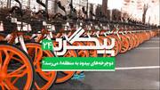 دوچرخههای بیدود به منطقه۸ تهران میرسد؟