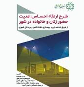 آغاز فاز اجرایی طرح شهر امن در ۳ محله منطقه ۱۹