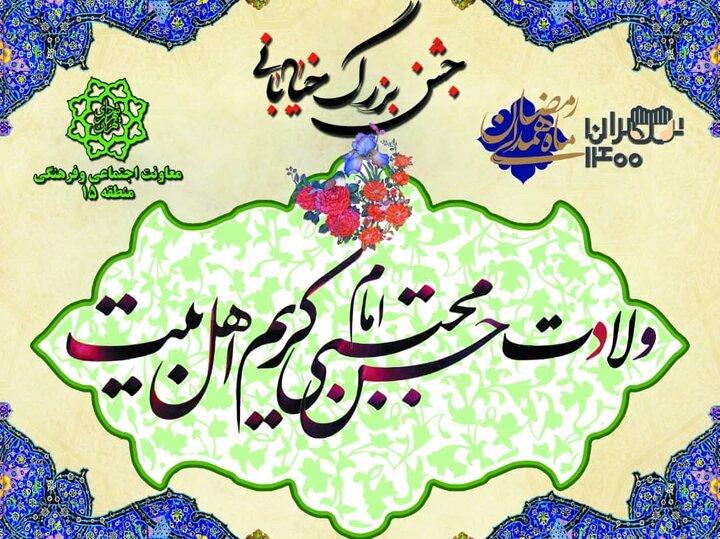 حرکت کاروان شادی میلاد امام حسن در محله های جنوب شرق تهران
