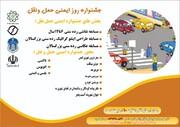 برگزاری جشنواره و آموزش های ویژه ترافیکی در جنوب پایتخت