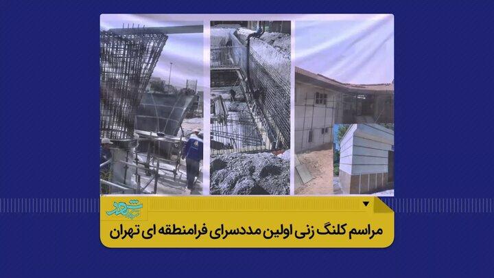 کلنگ اولین مددسرای فرامنطقهای در منطقه ۴ تهران به زمین خورد