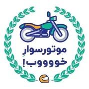اجرای پویش موتور سوار خوب در منطقه ۱۰ پایتخت