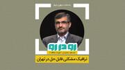 ترافیک مشکلی قابل حل در تهران