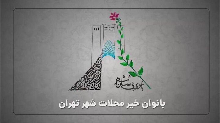 برگزاری ویژه برنامه بانوی بی نشان، در مناطق 22 گانه  شهرداری تهران