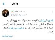 شکایت شهرداری تهران از معترضان آبان ۹۸ پس گرفته شد