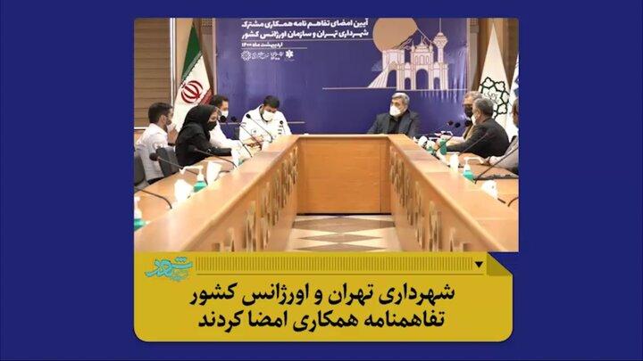 تفاهمنامه همکاری شهرداری تهران و سازمان اورژانس کشور امضاء شد