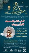 مهلت ارسال آثار به سومین جشنواره رمضان در قاب تصویر تا ۲۰ خرداد