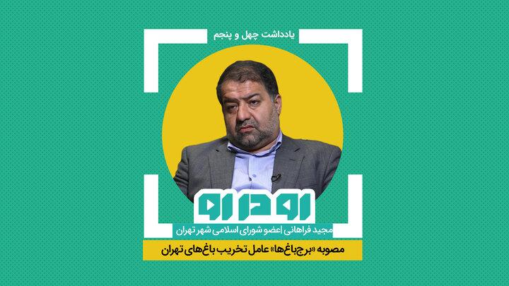 عامل تخریب باغهای تهران