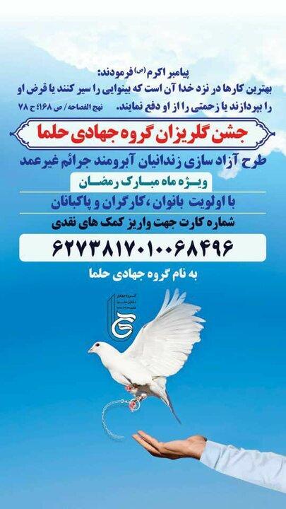 جشن گلریزان برای آزادسازی زندانیان بانوان درمنطقه۱۷