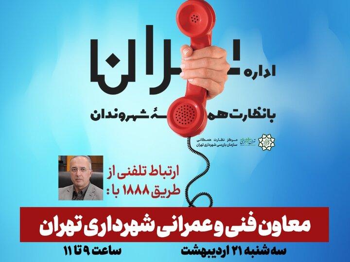 ارتباط مردمی معاون فنی و عمرانی شهرداری تهران ؛ ۲۱ اردیبهشت
