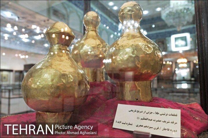 موزه آستان حضرت عبدالعظیم حسنی (ع)