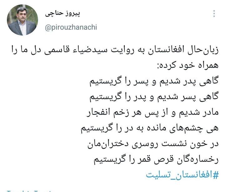 شهردار تهران انفجار تروریستی مدرسه ای در کابل را تسلیت گفت