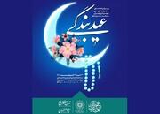 استقبال از «عید بندگی» با ۷ عنوان برنامه