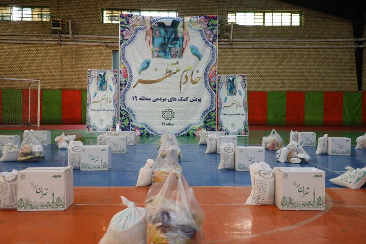 توزیع بسته های معیشتی ویژه ماه رمضان در منطقه ١٩