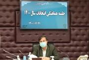 بسیج نهادها و امکانات منطقه۱۳ برای برگزاری انتخابات ۱۴۰۰