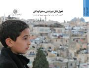 تحول شهرنشینی به نفع کودکان منتشر شد