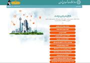 انتشار اطلاعات بیش از ۹ هزار قرارداد شهرداری تهران در سامانه شفافیت