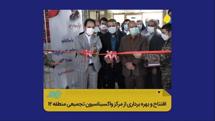 افتتاح مرکز واکسیناسیون تجمیعی منطقه ۱۲