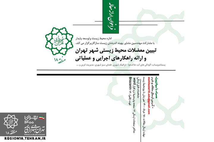 فراخوان ارائه مقالات رفع معضلات محیط زیستی شهر تهران منتشر شد